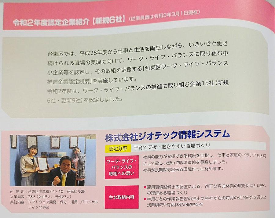 台東区ワーク・ライフ・バランス推進企業認定制度
